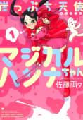 崖っぷち天使マジカルハンナちゃん(1)