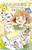 またたび古書店~猫本のしおり~(2)
