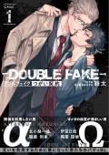 ダブルフェイク-Double Fake- つがい契約(1)