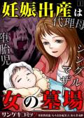 妊娠出産は女の墓場~代理母・堕胎児・シングルマザー【合本版】(1)