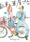 自転車屋さんの高橋くん 【電子限定特典付】(1)