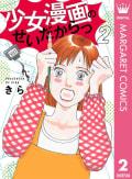 少女漫画のせいだからっ(2)