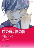 ハーレクインコミックス  10巻セット 羽生シオン先生