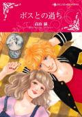 ハーレクインコミックス  10巻セット オフィスラブ