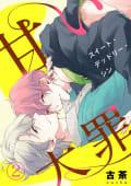 甘い大罪(スイート・デッドリー・シン)2