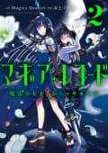マギアレコード 魔法少女まどか☆マギカ外伝(2)