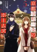 京都寺町三条のホームズ(コミック版)(5)