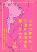 日本の妻たちに、不倫する理由を聞いてみた!(2)