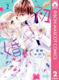 初×婚(2)