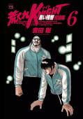荒くれKNIGHT 黒い残響完結編(6)