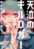 天泣のキルロガー(2)