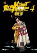 荒くれKNIGHT 黒い残響完結編(4)