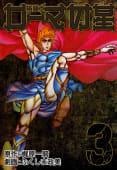 格闘士ローマの星(3)