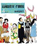 高橋留美子劇場(4) ―運命の鳥―