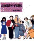 高橋留美子劇場(3) ―赤い花束―