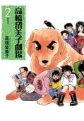 高橋留美子劇場(2) ―専務の犬―