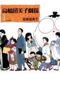 高橋留美子劇場(1) ―Pの悲劇―