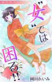 """Love Jossie """"女""""では困る!! story04"""