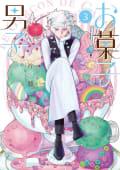お菓子男子(3)