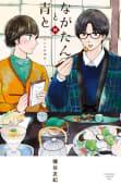 ながたんと青と-いちかの料理帖-(4)