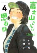 富士山さんは思春期(4)