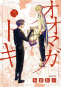 オオマガトキ(3)