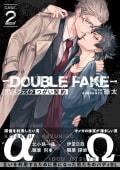 ダブルフェイク-Double Fake- つがい契約(2)