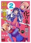 化けネコ葉月の姉妹事情(2)