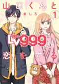 山田くんとLv999の恋をする(1)