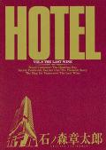 ホテル ビッグコミック版(8)