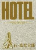 ホテル ビッグコミック版(4)