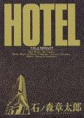 ホテル ビッグコミック版(3)
