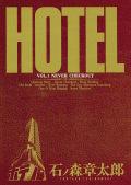 ホテル ビッグコミック版(1)