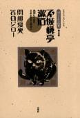 坊っちゃんの時代(5) 不機嫌亭漱石