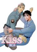 Kiss 第1話