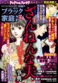 増刊 ブラック家庭SP vol.6