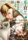 不良がネコに助けられてく話【電子単行本】(1)