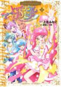 スター☆トゥインクルプリキュア(2)