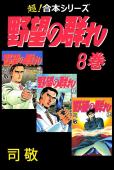 【超!合本シリーズ】 野望の群れ(8)