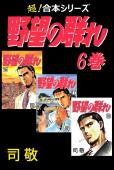 【超!合本シリーズ】 野望の群れ(6)
