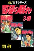 【超!合本シリーズ】 野望の群れ(3)
