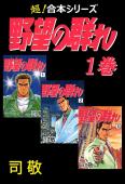【超!合本シリーズ】 野望の群れ(1)