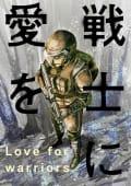 戦士に愛を 8巻
