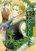 亡国のマルグリット(4)  【ebookjapan限定特典ペーパー付き】