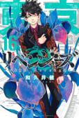 東京卍リベンジャーズ(16)