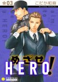 めざせHERO!(3)