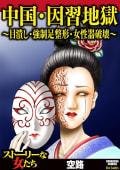 中国・因習地獄 ~目潰し・強制足整形・女性器破壊~