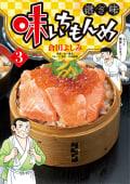味いちもんめ 継ぎ味(3)