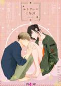 エトワールにキス(1)