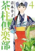 茶柱倶楽部(4)
